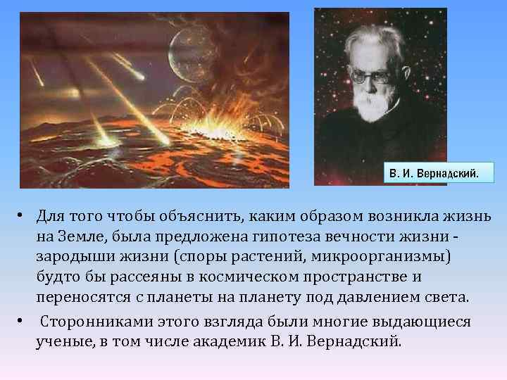 В. И. Вернадский. • Для того чтобы объяснить, каким образом возникла жизнь на Земле,
