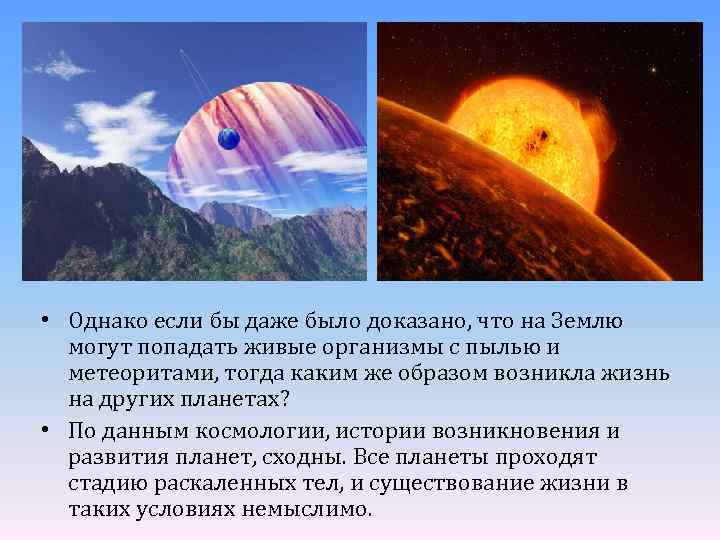 • Однако если бы даже было доказано, что на Землю могут попадать живые
