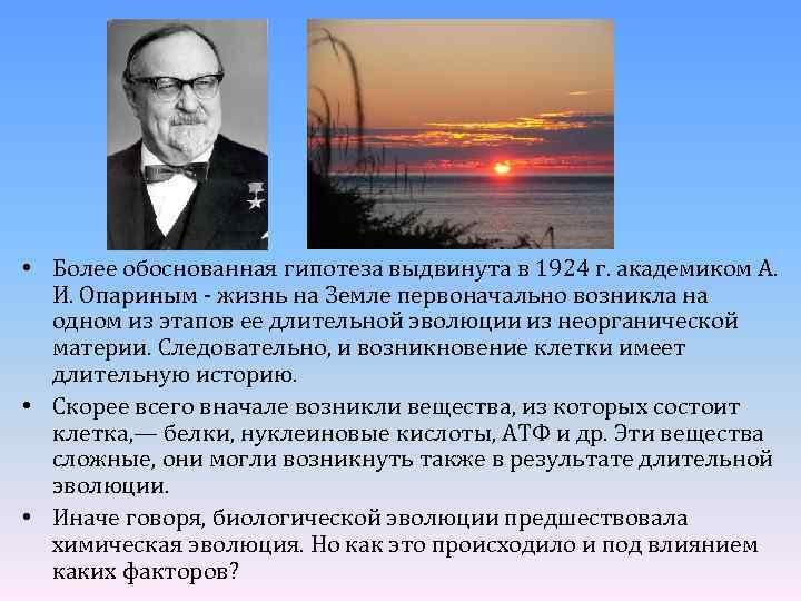 • Более обоснованная гипотеза выдвинута в 1924 г. академиком А. И. Опариным -