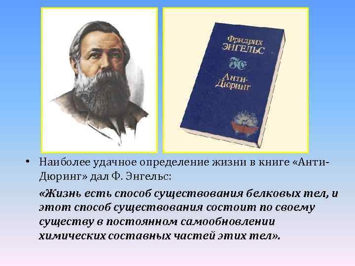 • Наиболее удачное определение жизни в книге «Анти. Дюринг» дал Ф. Энгельс: «Жизнь