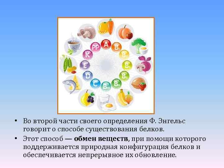 • Во второй части своего определения Ф. Энгельс говорит о способе существования белков.