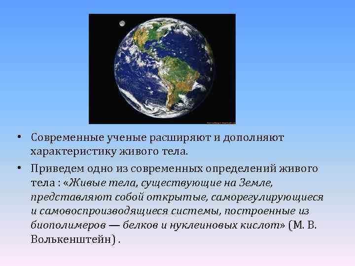 • Современные ученые расширяют и дополняют характеристику живого тела. • Приведем одно из