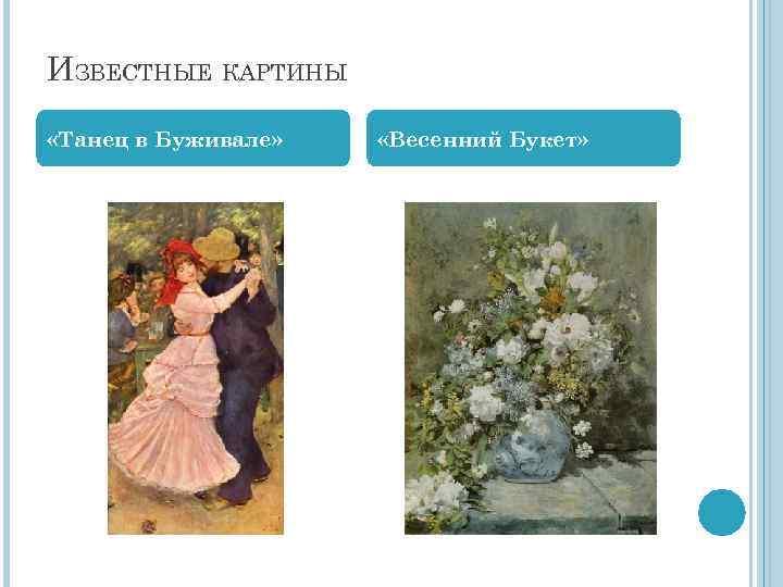ИЗВЕСТНЫЕ КАРТИНЫ «Танец в Буживале» «Весенний Букет»