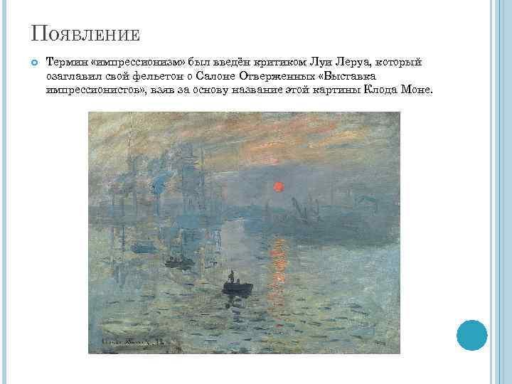 ПОЯВЛЕНИЕ Термин «импрессионизм» был введён критиком Луи Леруа, который озаглавил свой фельетон о Салоне