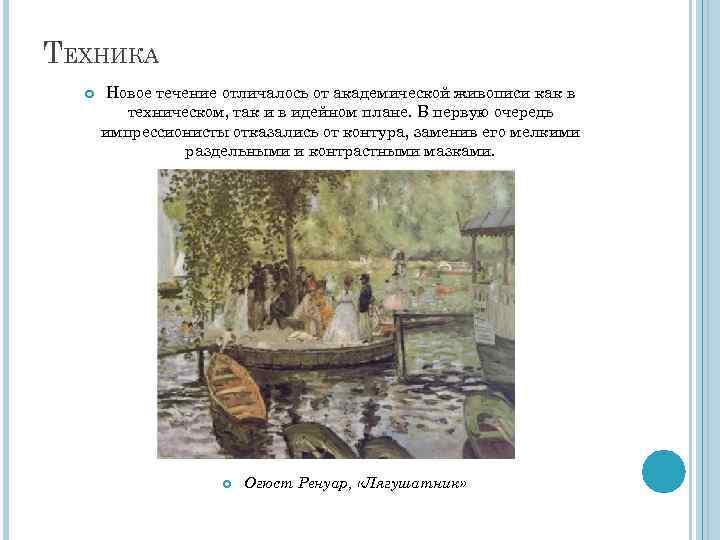ТЕХНИКА Новое течение отличалось от академической живописи как в техническом, так и в идейном