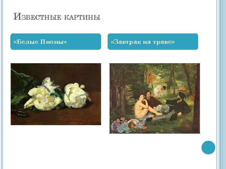 ИЗВЕСТНЫЕ КАРТИНЫ «Белые Пионы» «Завтрак на траве»