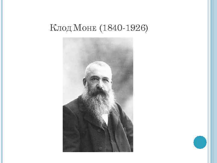 КЛОД МОНЕ (1840 -1926)