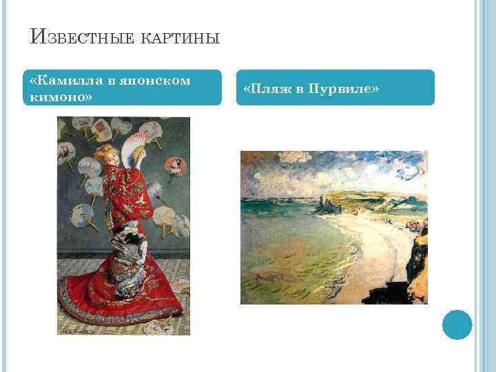 ИЗВЕСТНЫЕ КАРТИНЫ «Камилла в японском кимоно» «Пляж в Пурвиле»