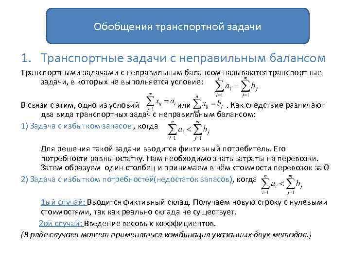 Решение задач с неправильным балансом решение задач по электронным усилителям
