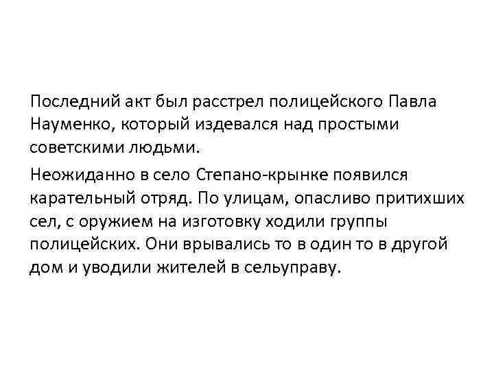 Последний акт был расстрел полицейского Павла Науменко, который издевался над простыми советскими людьми. Неожиданно
