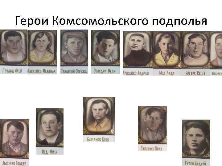 Герои Комсомольского подполья
