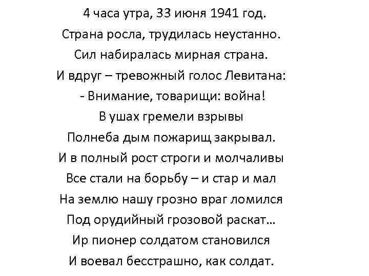 4 часа утра, 33 июня 1941 год. Страна росла, трудилась неустанно. Сил набиралась мирная