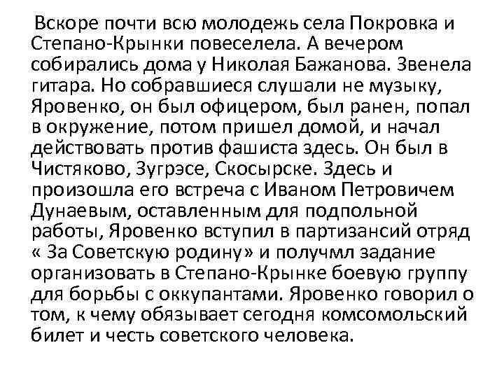 Вскоре почти всю молодежь села Покровка и Степано-Крынки повеселела. А вечером собирались дома у