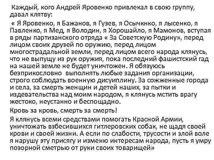 Каждый, кого Андрей Яровенко привлекал в свою группу, давал клятву: « Я Яровенко, я