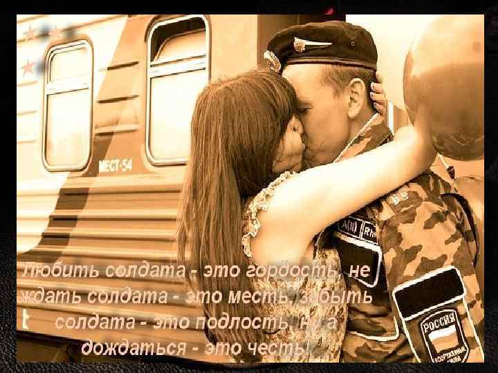 солдату картинки любимому моему