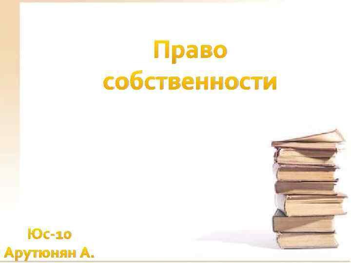 Право собственности Юс-10 Арутюнян А.