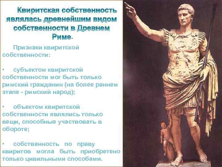. Признаки квиритской собственности: • субъектом квиритской собственности мог быть только римский гражданин (на
