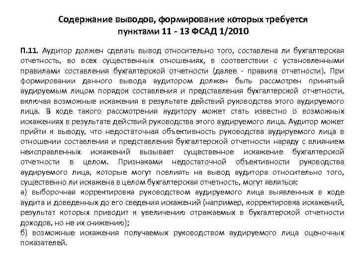 Содержание выводов, формирование которых требуется пунктами 11 - 13 ФСАД 1/2010 П. 11. Аудитор