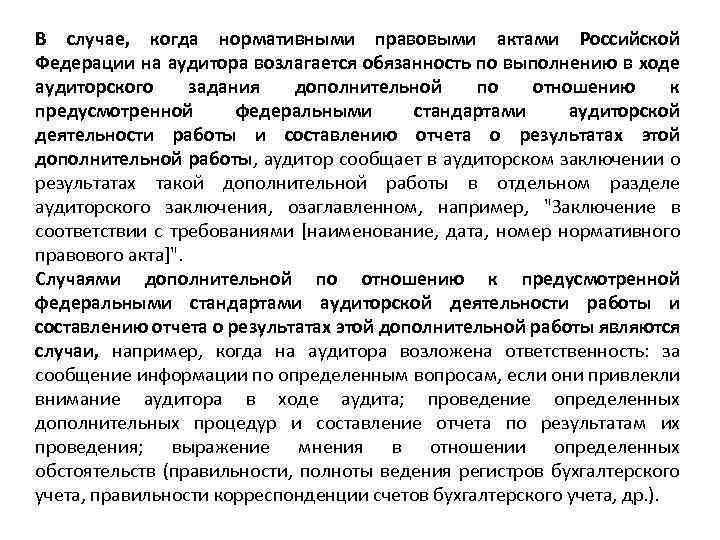 В случае, когда нормативными правовыми актами Российской Федерации на аудитора возлагается обязанность по выполнению