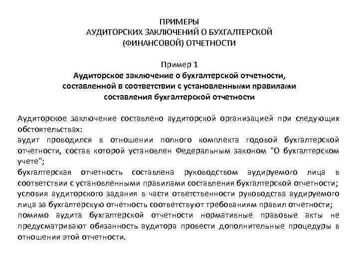 ПРИМЕРЫ АУДИТОРСКИХ ЗАКЛЮЧЕНИЙ О БУХГАЛТЕРСКОЙ (ФИНАНСОВОЙ) ОТЧЕТНОСТИ Пример 1 Аудиторское заключение о бухгалтерской отчетности,