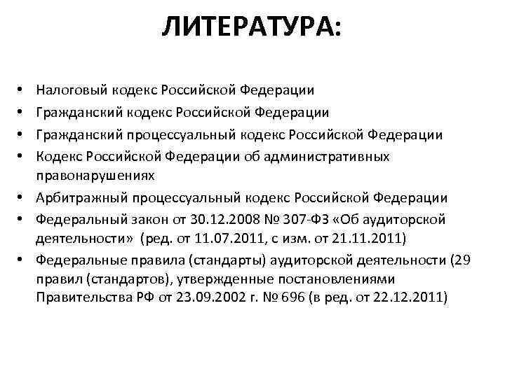 ЛИТЕРАТУРА: Налоговый кодекс Российской Федерации Гражданский процессуальный кодекс Российской Федерации Кодекс Российской Федерации об
