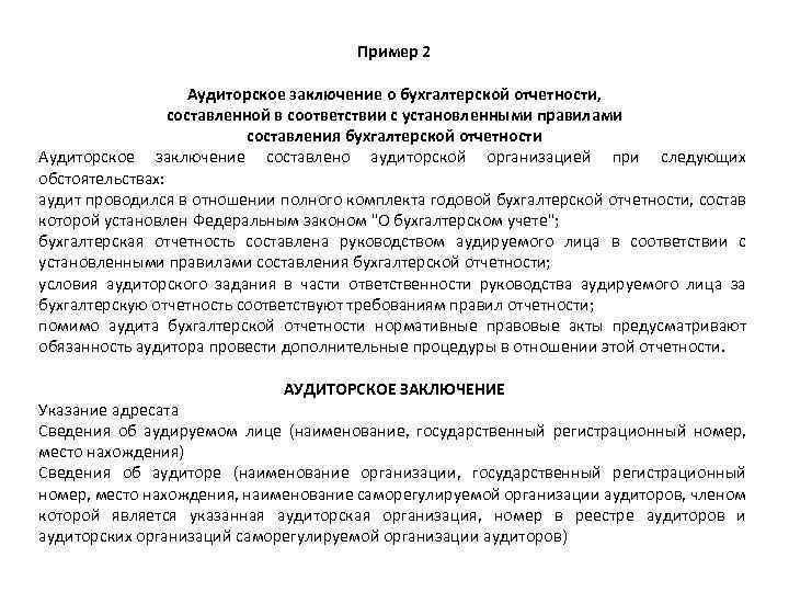 Пример 2 Аудиторское заключение о бухгалтерской отчетности, составленной в соответствии с установленными правилами составления