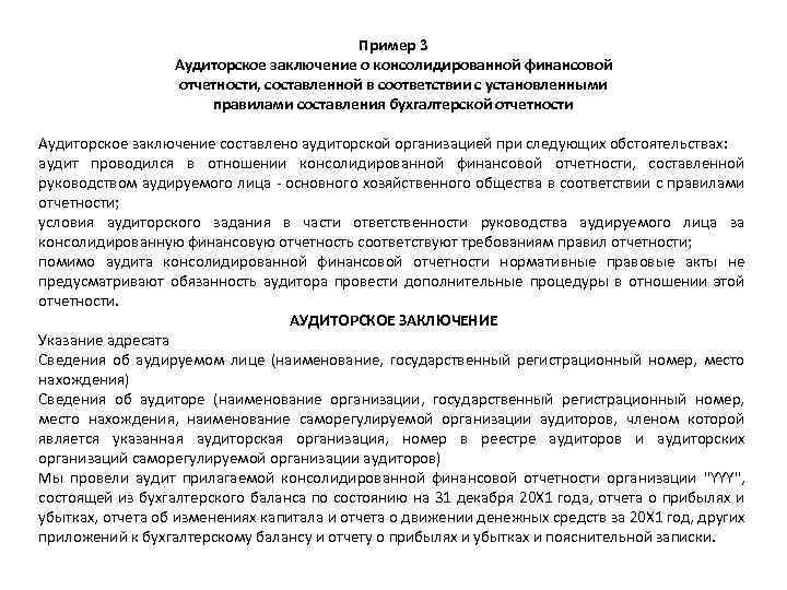 Пример 3 Аудиторское заключение о консолидированной финансовой отчетности, составленной в соответствии с установленными правилами