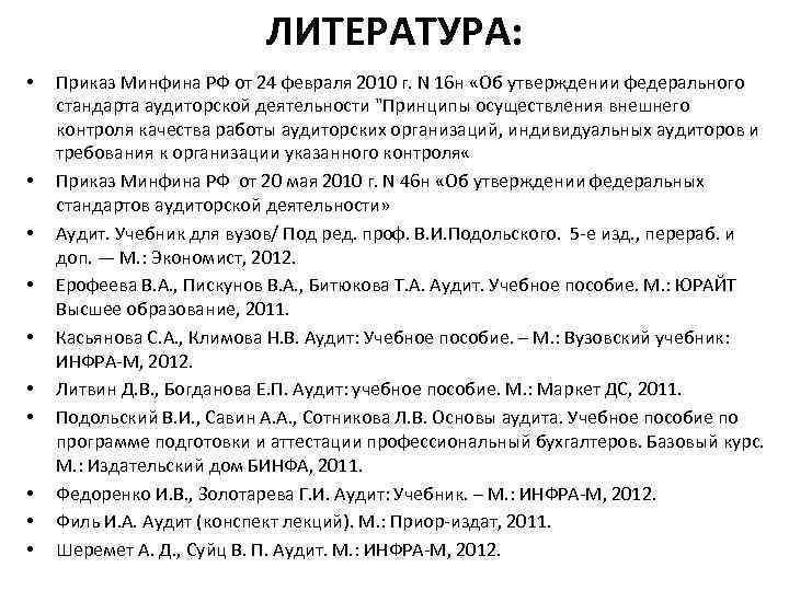 ЛИТЕРАТУРА: • • • Приказ Минфина РФ от 24 февраля 2010 г. N 16