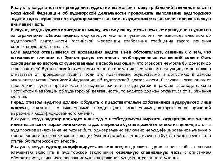 В случае, когда отказ от проведения аудита не возможен в силу требований законодательства Российской