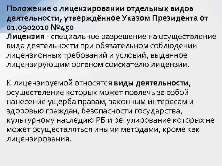 Положение о лицензировании отдельных видов деятельности, утверждённое Указом Президента от 01. 0902010 № 450