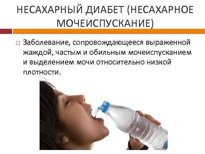 Диабет Несахарный Диета. Несахарный диабет – симптомы, лечение, диагностика