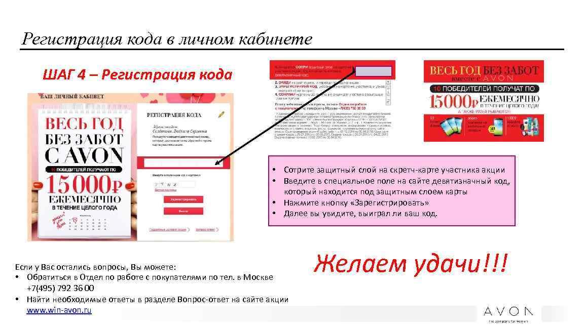 Эйвон action зарегистрировать код черный жемчуг косметика официальный сайт купить