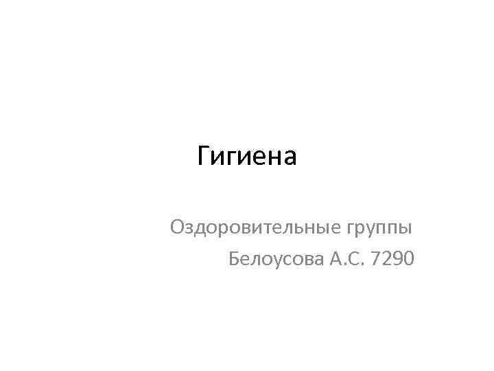 Гигиена Оздоровительные группы Белоусова А. С. 7290