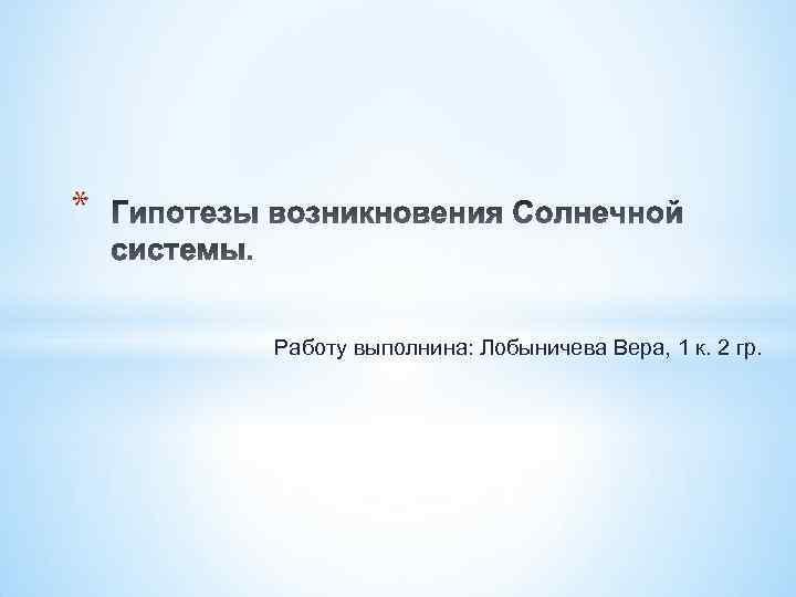 * Работу выполнина: Лобыничева Вера, 1 к. 2 гр.