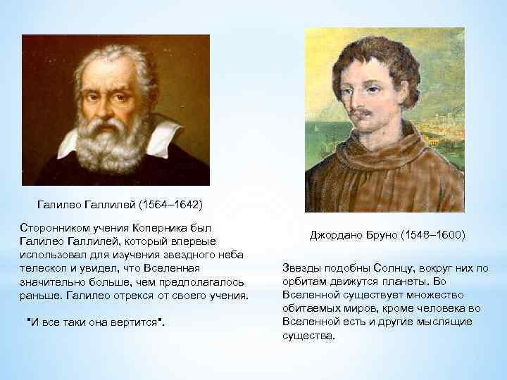 Галилео Галлилей (1564– 1642) Сторонником учения Коперника был Галилео Галлилей, который впервые использовал для