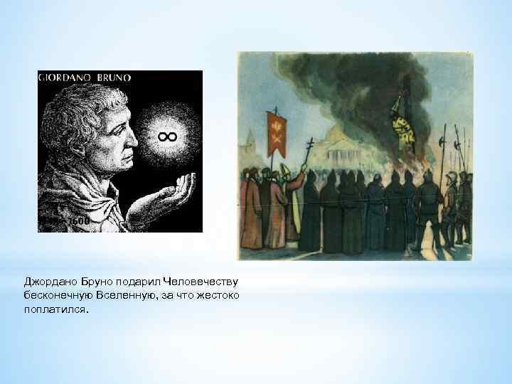 Джордано Бруно подарил Человечеству бесконечную Вселенную, за что жестоко поплатился.