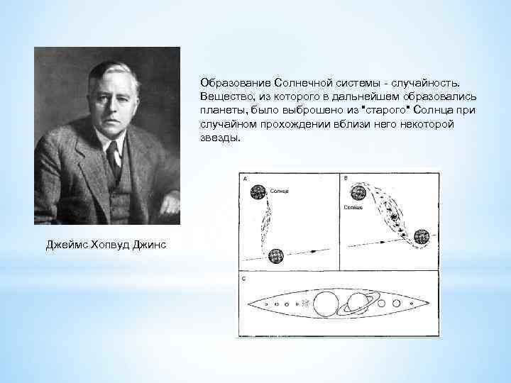 Образование Солнечной системы - случайность. Вещество, из которого в дальнейшем образовались планеты, было выброшено