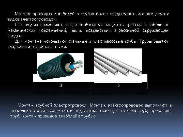 Монтаж проводов и кабелей в трубах более трудоемок и дороже других видов электропроводок. Поэтому