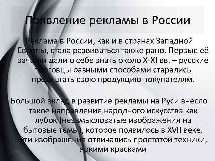Появление рекламы в России Реклама в России, как и в странах Западной Европы, стала
