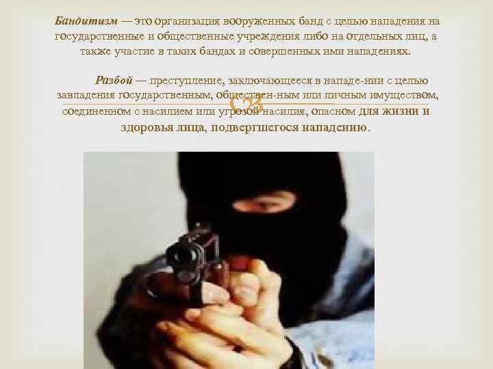 Бандитизм — это организация вооруженных банд с целью нападения на государственные и общественные учреждения