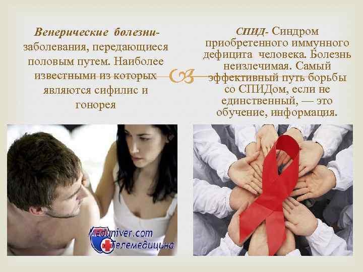 Венерические болезни заболевания, передающиеся половым путем. Наиболее известными из которых являются сифилис и