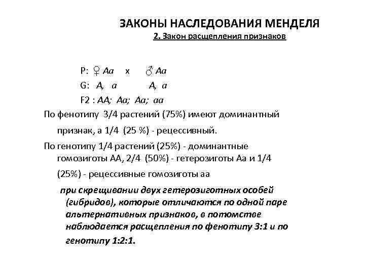 ЗАКОНЫ НАСЛЕДОВАНИЯ МЕНДЕЛЯ 2. Закон расщепления признаков P: ♀ Aa x ♂ Aa G: