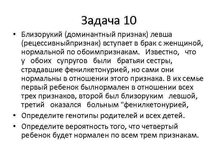 Задача 10 • Близорукий (доминантный признак) левша (рецессивныйпризнак) вступает в брак с женщиной, нормальной
