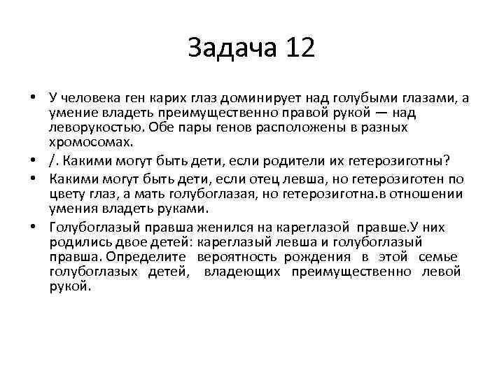 Задача 12 • У человека ген карих глаз доминирует над голубыми глазами, а умение