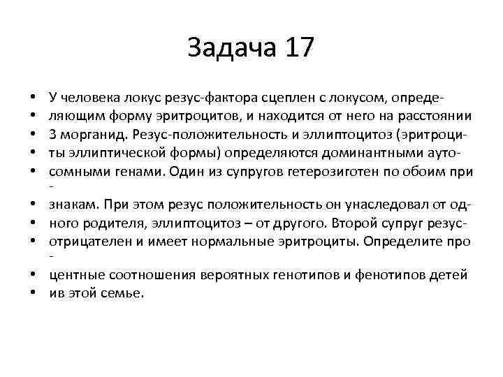 Задача 17 • • • У человека локус резус-фактора сцеплен с локусом, определяющим форму