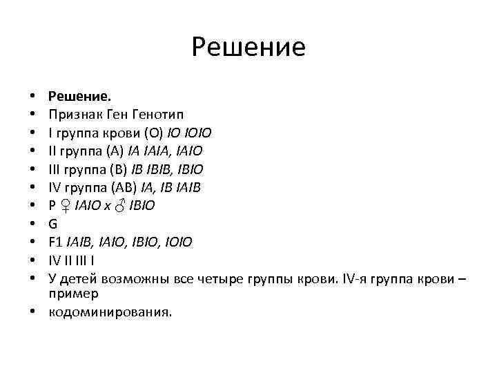 Решение. Признак Генотип I группа крови (О) IO IOIO II группа (А) IA IAIA,