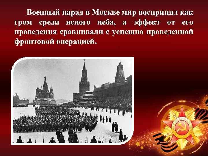 Открытки парада 7 ноября 1941