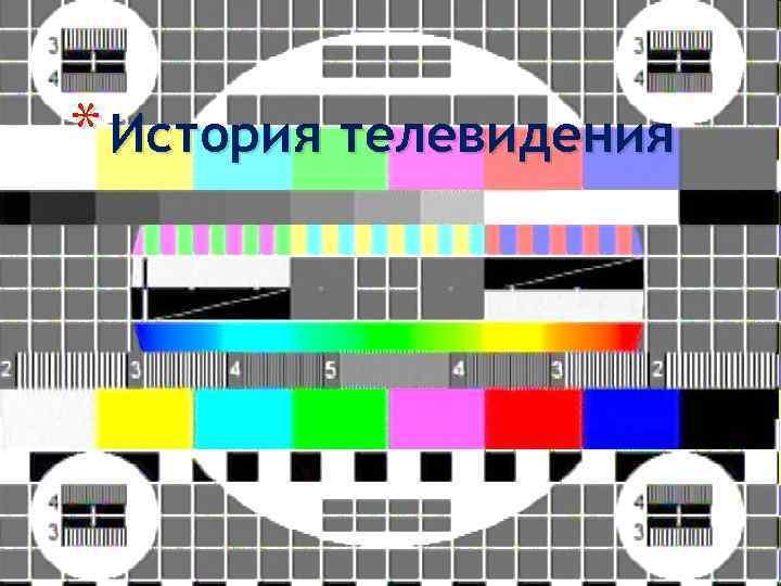 * История телевидения