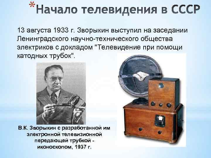 * 13 августа 1933 г. Зворыкин выступил на заседании Ленинградского научно-технического общества электриков с