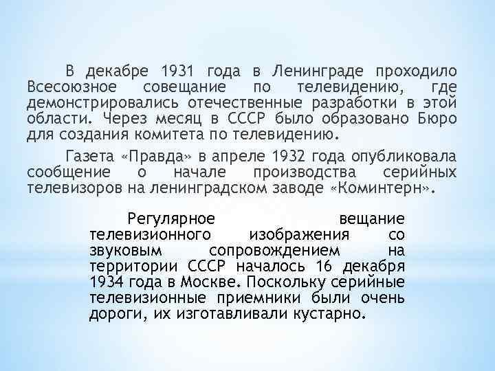В декабре 1931 года в Ленинграде проходило Всесоюзное совещание по телевидению, где демонстрировались отечественные